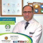 دكتور  باسم ابوكانون   الرياض