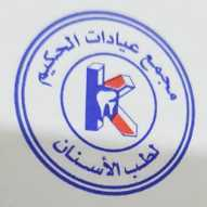 دكتورة  سحر إسماعيل طب اسنان عام الرياض