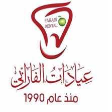 دكتورة  شروق فياض طبيبة اسنان البديعة