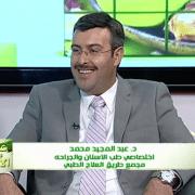 دكتور  عبدالمجيد محمد   الرياض