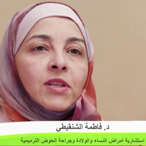 دكتورة  فاطمة الشنقيطي   الرياض