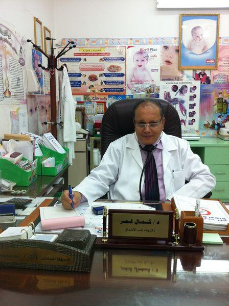 دكتور  كمال قمر   الرياض