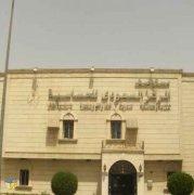 المركز السعودي لتشخيص وعلاج امراض الحساسية