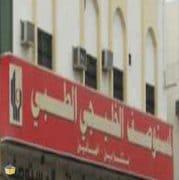 المستوصف الخليجي الطبي