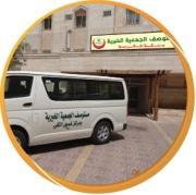 مركز الجمعية الخيرية لغسيل الكلى