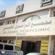 مركز الزامل الطبي
