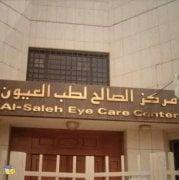 مركز الصالح لطب العيون