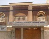 مركز الطبي للعلاج الطبيعي مركز بادغيش للرعايةوالتاهيل