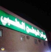 مركز الوطن الطبي