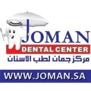 مركز جمان لطب وتقويم الاسنان