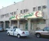 مركز دار الدرعيه الطبي