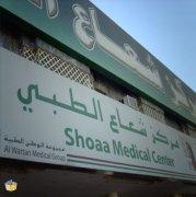 مركز شعاع الطبي