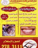 مركز مدار القدس لطب وتقويم الاسنان