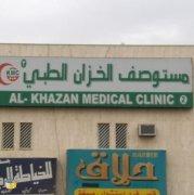 مستوصف الخزان الطبى